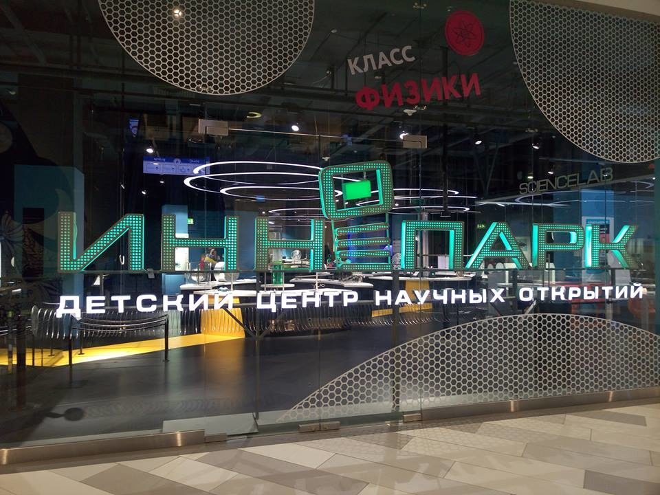 «Ночь в музее 2019» в «ИнноПарке» – события на сайте «Московские Сезоны»