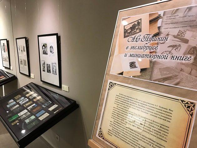 Выставка «А. С. Пушкин в экслибрисе и миниатюрной книге» в Рязановском – события на сайте «Московские Сезоны»