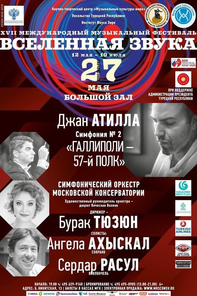 XVII Международный музыкальный фестиваль «Вселенная звука» – события на сайте «Московские Сезоны»
