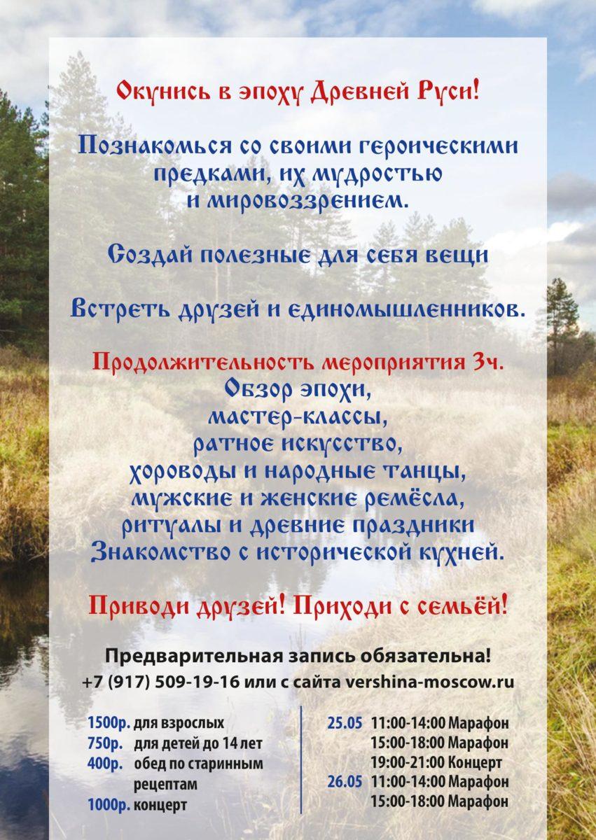 Исторический марафон «Россия I–IX века» – события на сайте «Московские Сезоны»