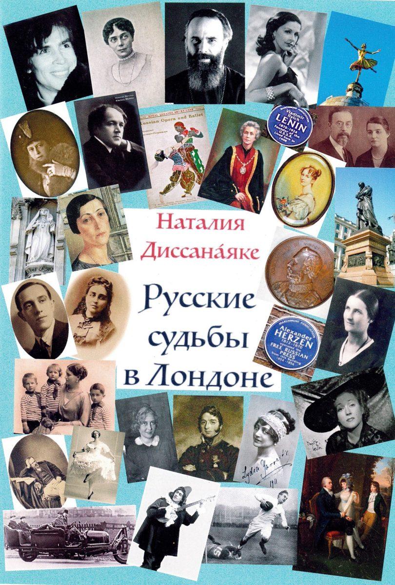 Презентация книги Н. Диссанаяке «Русские судьбы в Лондоне» – события на сайте «Московские Сезоны»