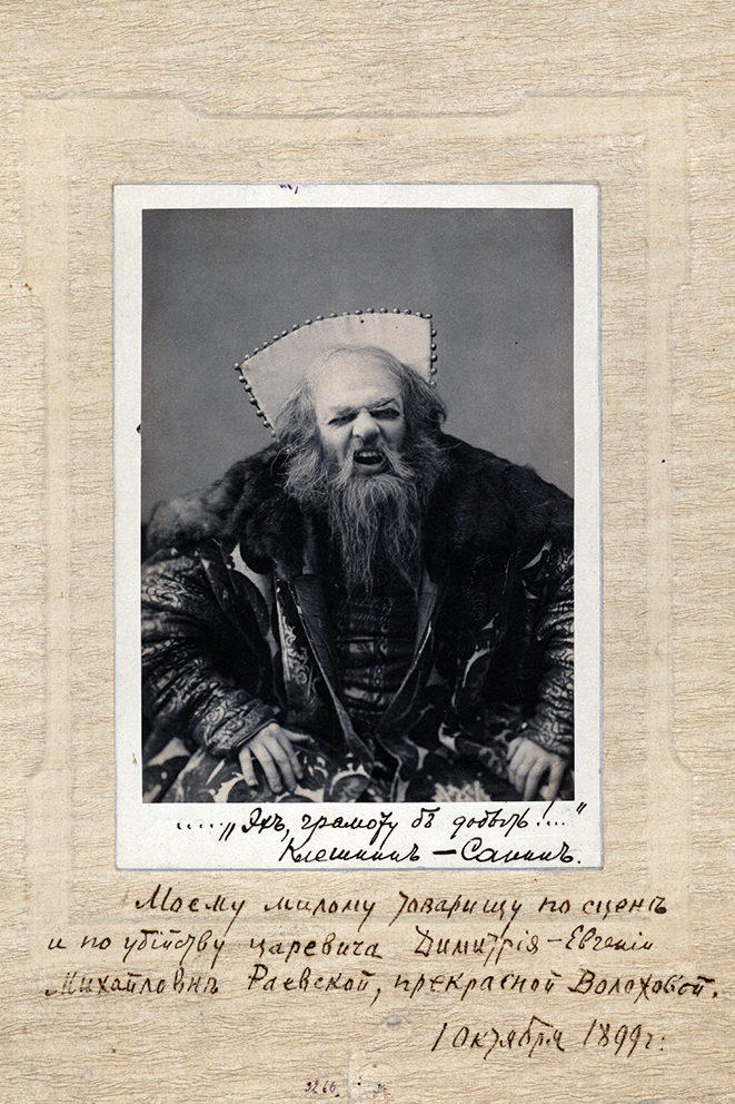 Выставка «Александр Акимович Санин – ближайший помощник Станиславского» – события на сайте «Московские Сезоны»
