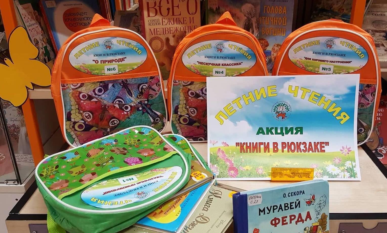 Акция «Книги в рюкзаке» в РГДБ – события на сайте «Московские Сезоны»