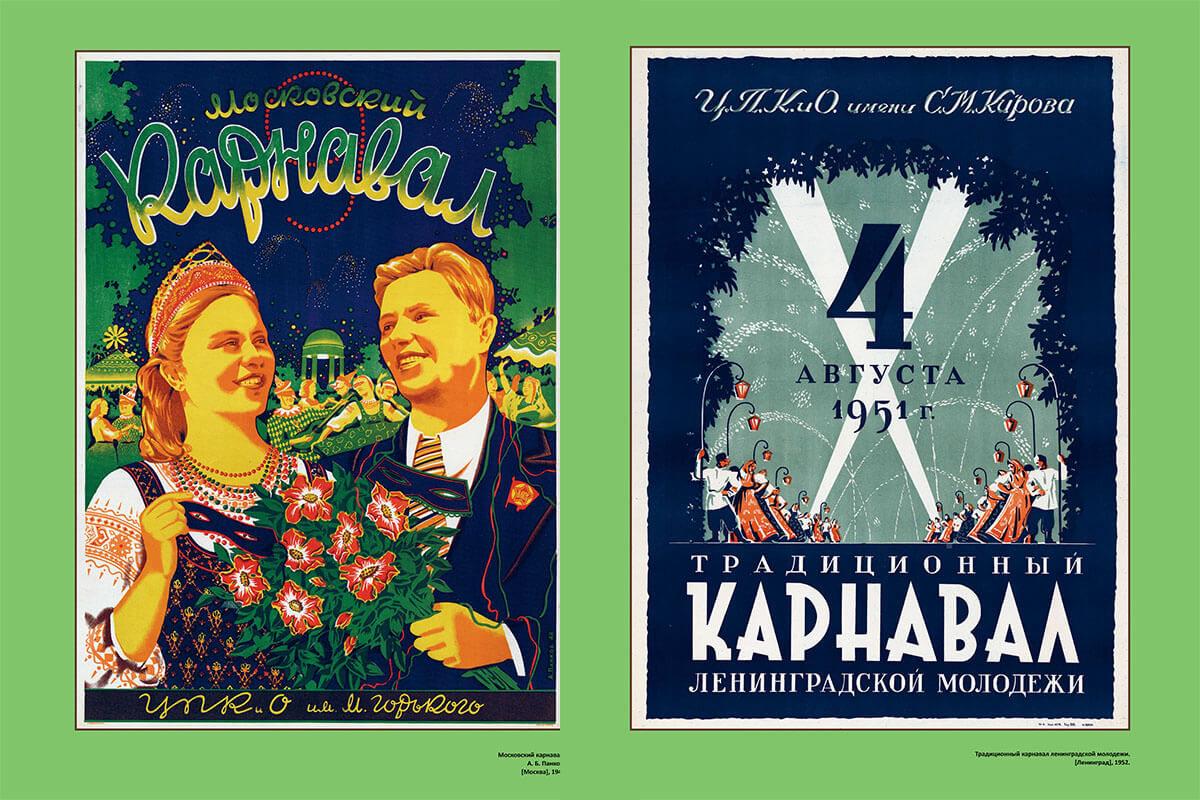 Выставка советских плакатов в Российской государственной библиотеке – события на сайте «Московские Сезоны»