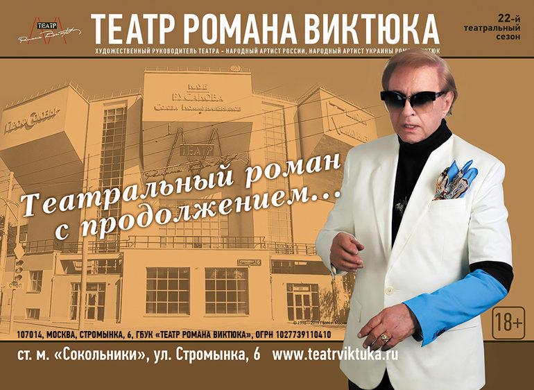 Фестиваль «Театральный марафон» в театре Романа Виктюка – события на сайте «Московские Сезоны»