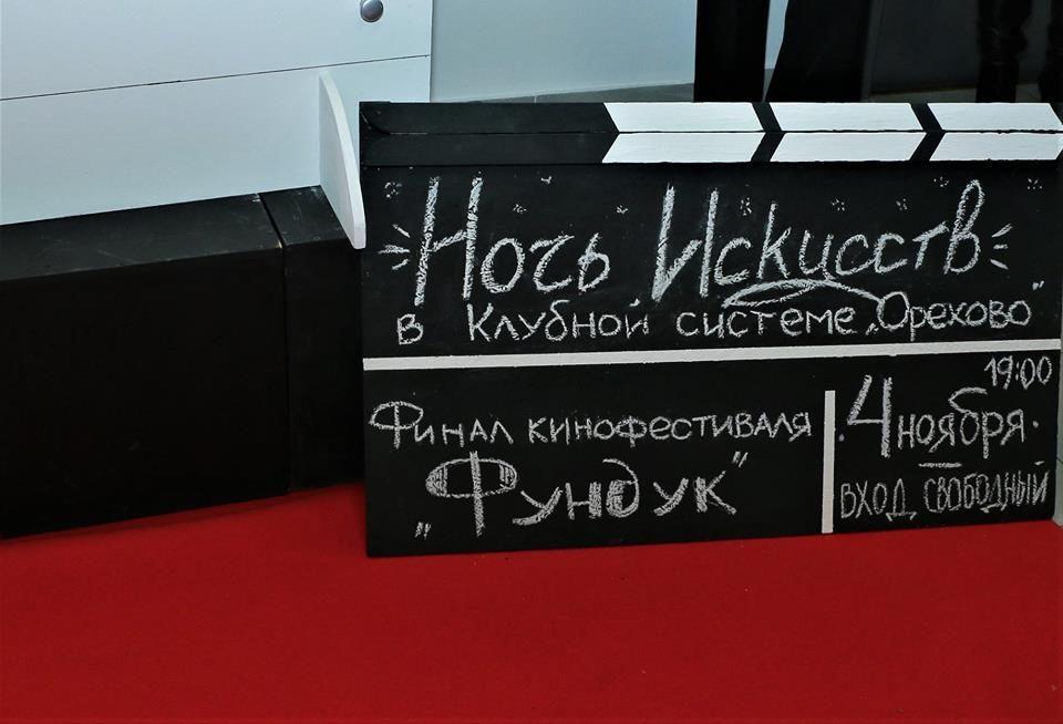 Кинопоказ «Ночь искусств – 2019» в культурно-досуговом центре «Созвездие» – события на сайте «Московские Сезоны»