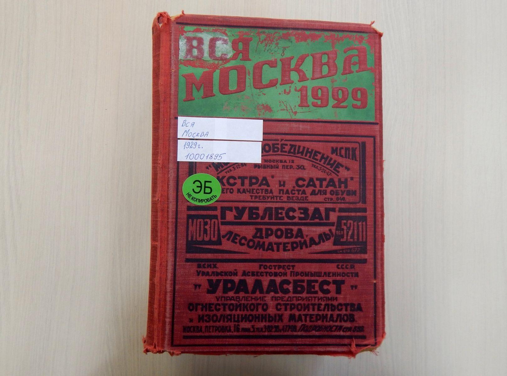 Выставка «Москва на страницах справочных изданий и путеводителей» в исторической библиотеке – события на сайте «Московские Сезоны»