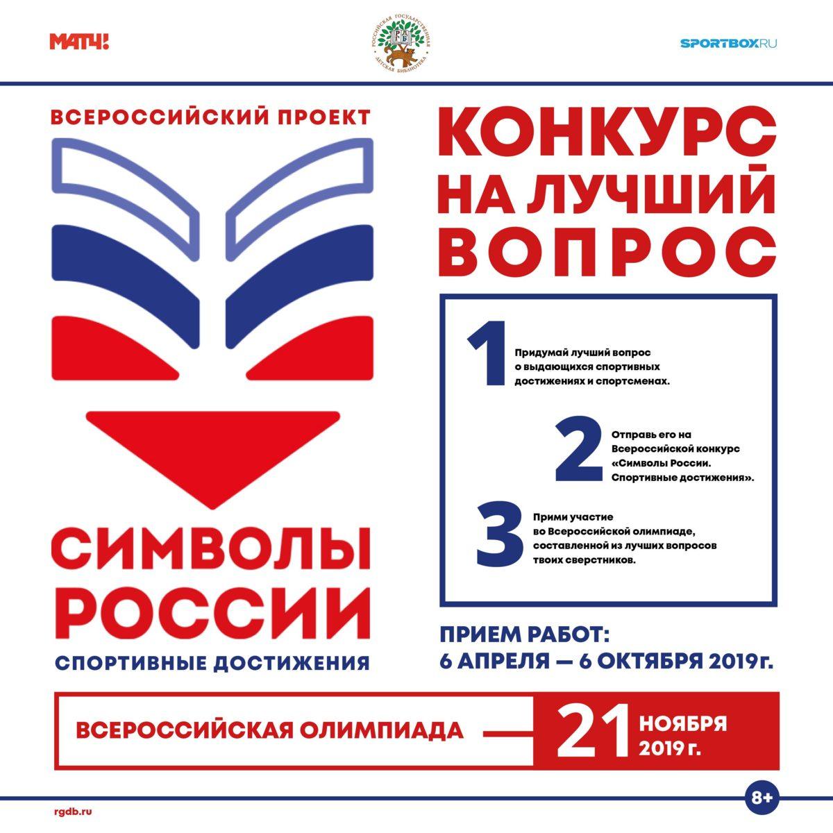Всероссийский конкурс «Символы России. Спортивные достижения» – события на сайте «Московские Сезоны»