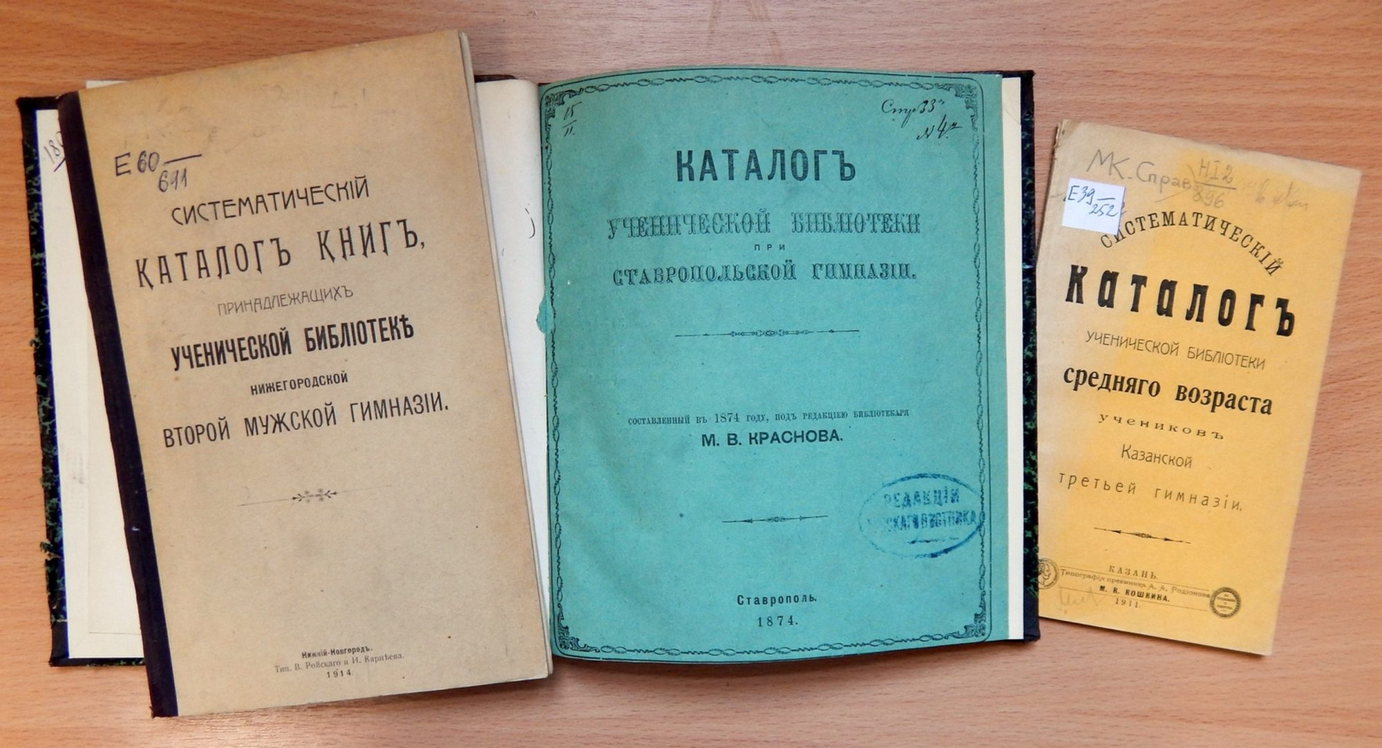 Выставка «Фонды библиотек учебных заведений дореволюционной России» в ГПИБ – события на сайте «Московские Сезоны»
