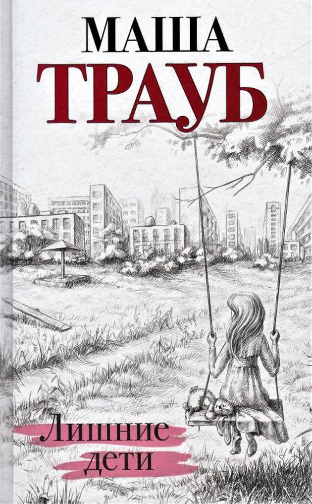 Встреча с Машей Трауб  в книжном магазине «Молодая гвардия» – события на сайте «Московские Сезоны»