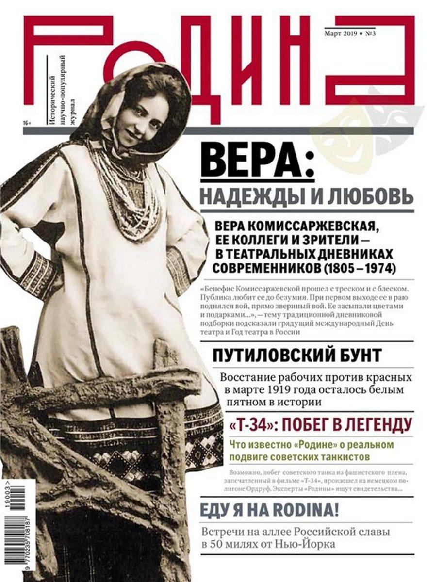 Выставка «Журналу «Родина» – 30 лет!» – события на сайте «Московские Сезоны»
