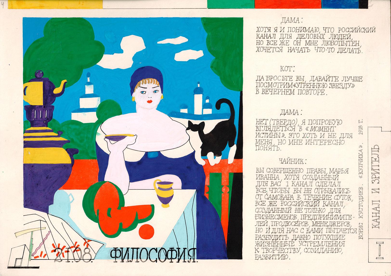 Выставка «Реконструкция 90-х. Медиакультура. Взгляд из будущего» в галерее «Выхино» – события на сайте «Московские Сезоны»