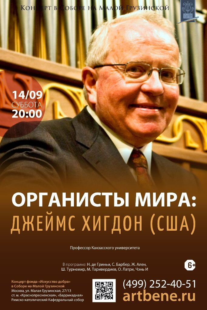 Концерт «Органисты мира: Джеймс Хигдон (США)» – события на сайте «Московские Сезоны»