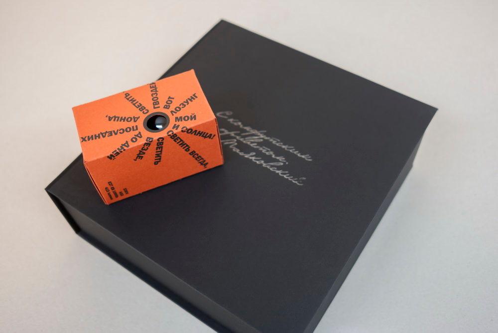 Выставка «Маяковский-манифест. Издание #2 дополненное» – события на сайте «Московские Сезоны»
