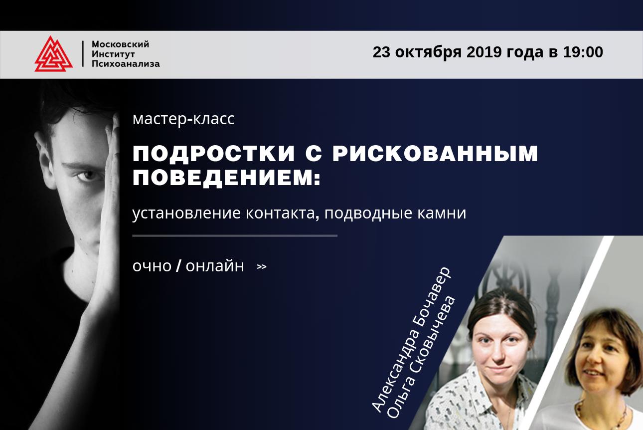 Мастер-класс «Подростки с рискованным поведением: установление контакта, подводные камни» – события на сайте «Московские Сезоны»