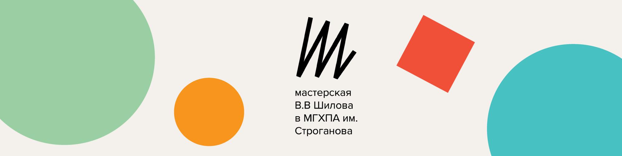 Запись на курс в Мастерскую В. В. Шилова в  МГХПА им. С. Г. Строганова – события на сайте «Московские Сезоны»