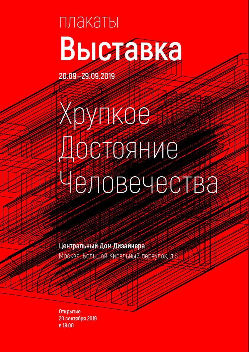 Выставка плакатов «Хрупкое достояние человечества» – события на сайте «Московские Сезоны»