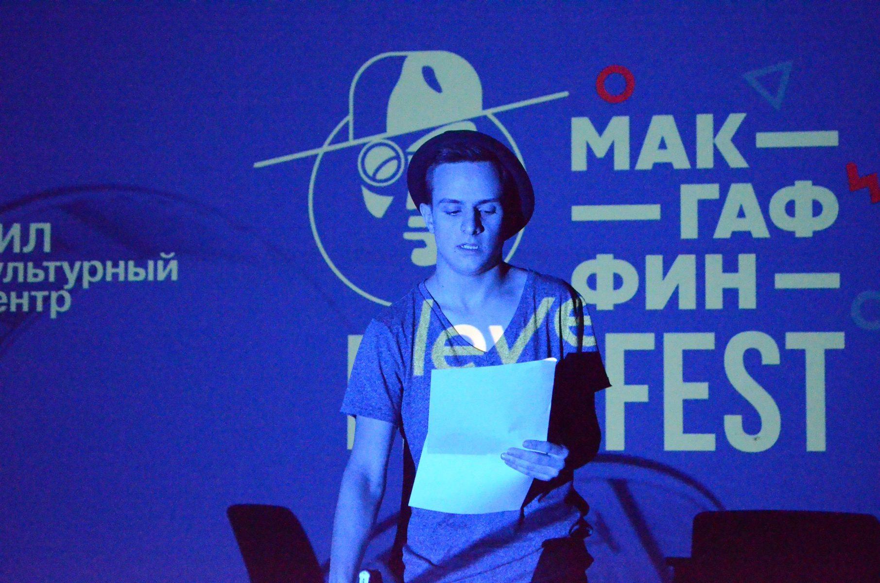 Фестиваль «МакГаффин Film Fest» в Московском дворце пионеров – события на сайте «Московские Сезоны»