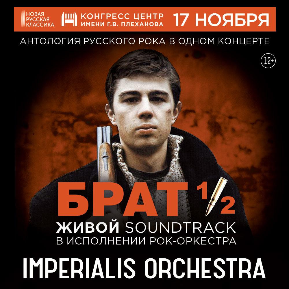 Концерт «Брат» и «Брат-2» в конгресс-центре им. Плеханова – события на сайте «Московские Сезоны»