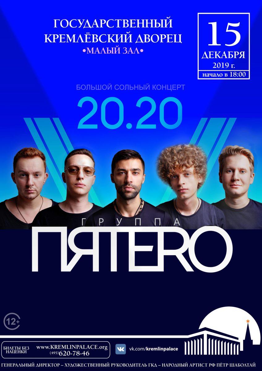 Концерт группы «ПЯТЕRО» в Государственном Кремлевском Дворце – события на сайте «Московские Сезоны»