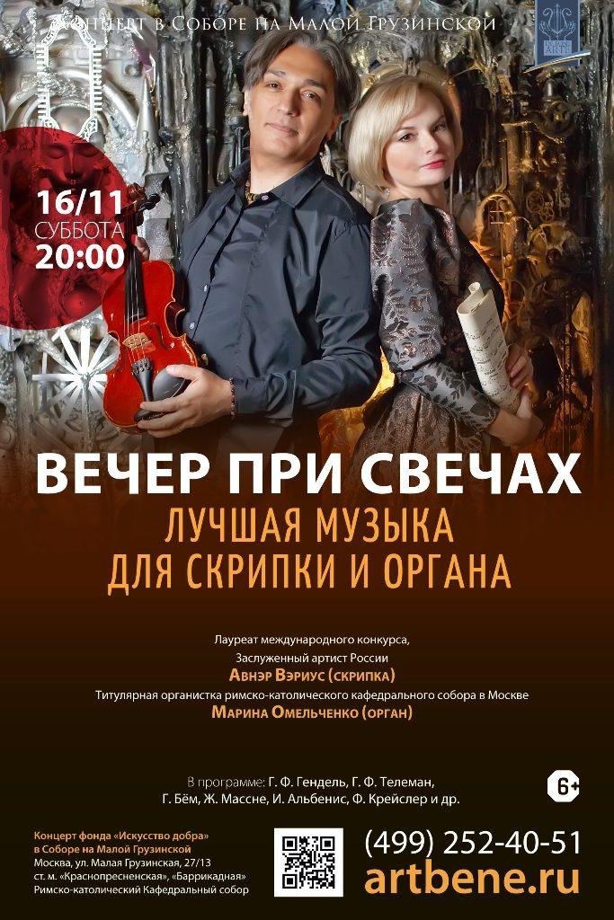 Концерт «Вечер при свечах. Лучшая музыка для скрипки и органа» – события на сайте «Московские Сезоны»