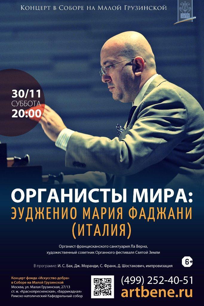 Концерт «Органисты мира: Эудженио Мария Фаджани (Италия)» – события на сайте «Московские Сезоны»