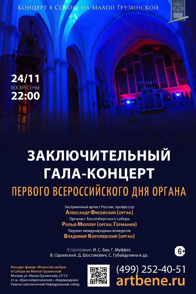 Заключительный гала-концерт Первого Всероссийского дня органа – события на сайте «Московские Сезоны»
