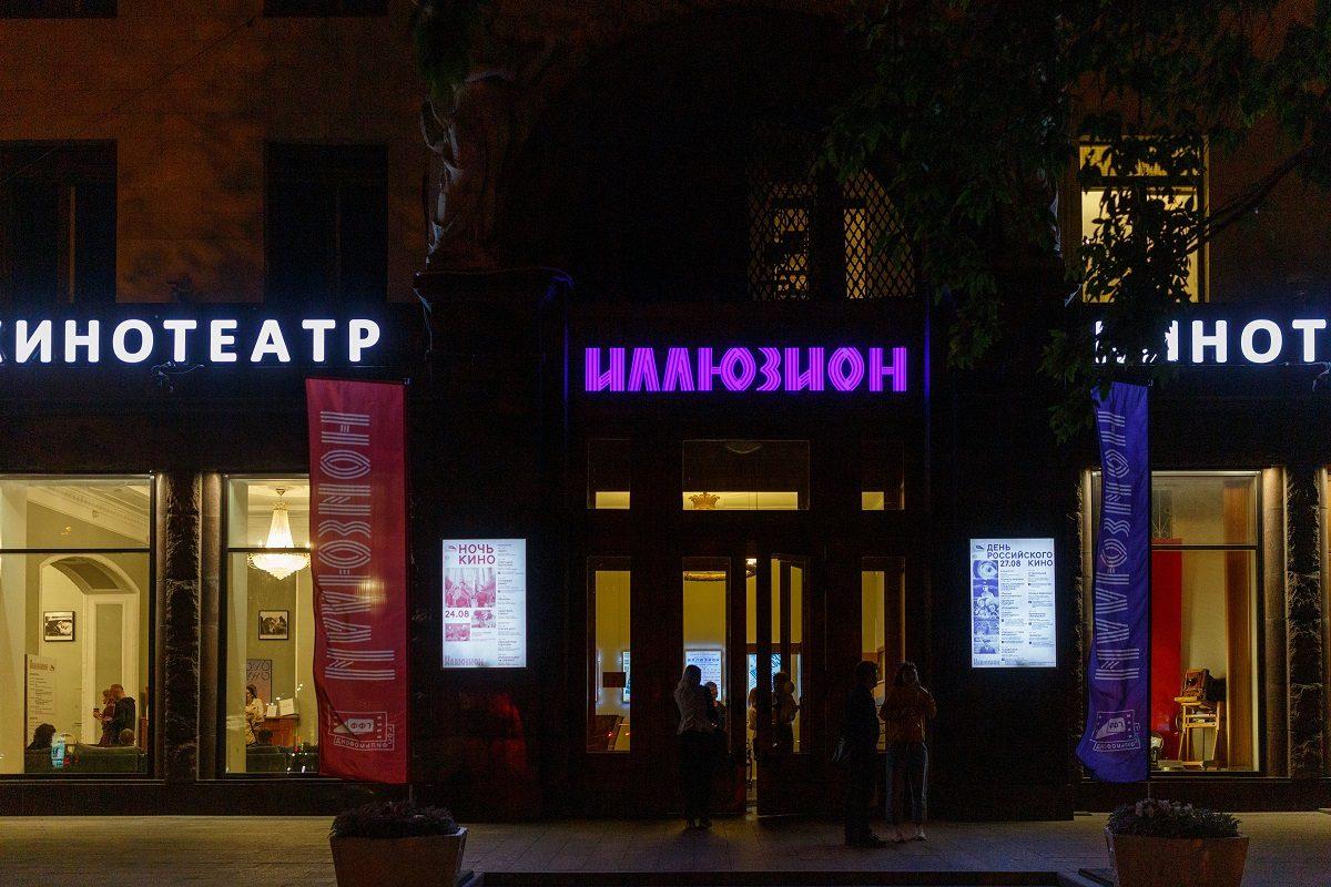 Программа «Неспящие в Иллюзионе. Архивная ночь»  в кинотеатре «Иллюзион» – события на сайте «Московские Сезоны»