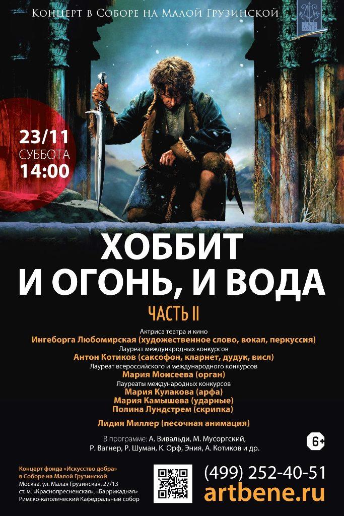 Концерт «Хоббит. И огонь, и вода» в  Римско-католическом Кафедральном соборе – события на сайте «Московские Сезоны»