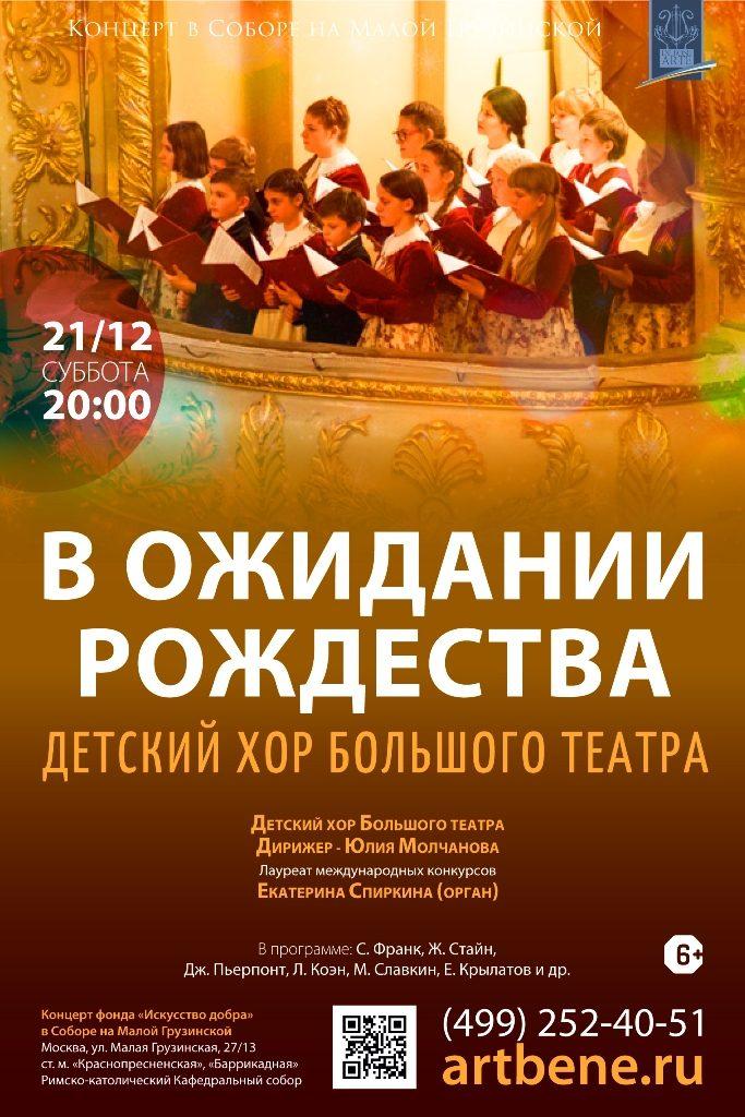Концерт «В ожидании Рождества. Детский хор Большого театра» – события на сайте «Московские Сезоны»