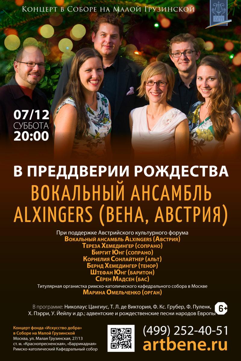 Концерт «В преддверии Рождества. Вокальный ансамбль Alxingers (Вена, Австрия)» – события на сайте «Московские Сезоны»