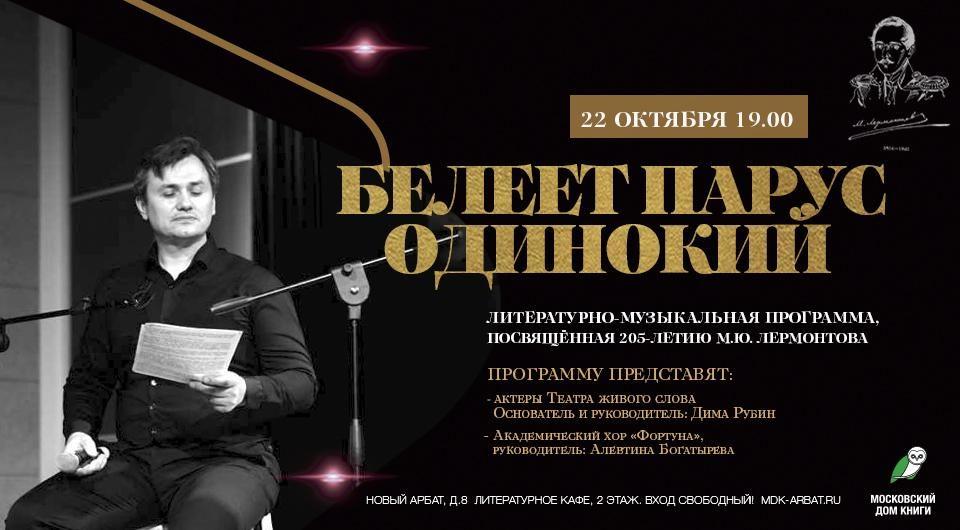 Литературно-музыкальная программа «Белеет парус одинокий» в Московском доме книги – события на сайте «Московские Сезоны»