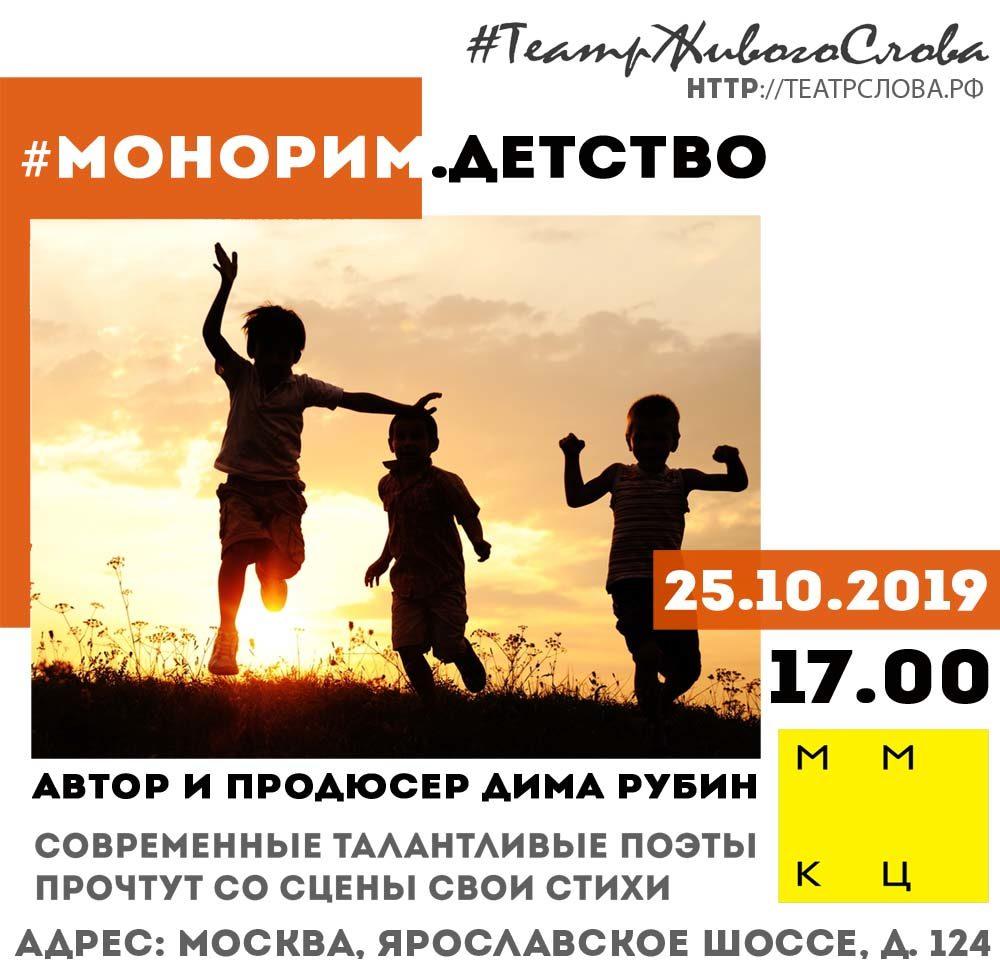 Спектакль #Монорим.Детство в ММКЦ – события на сайте «Московские Сезоны»