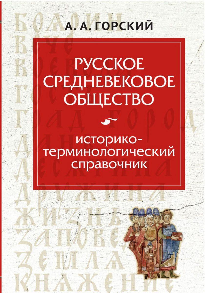 Презентация новых книг по истории средневековой России в Исторической библиотеке – события на сайте «Московские Сезоны»