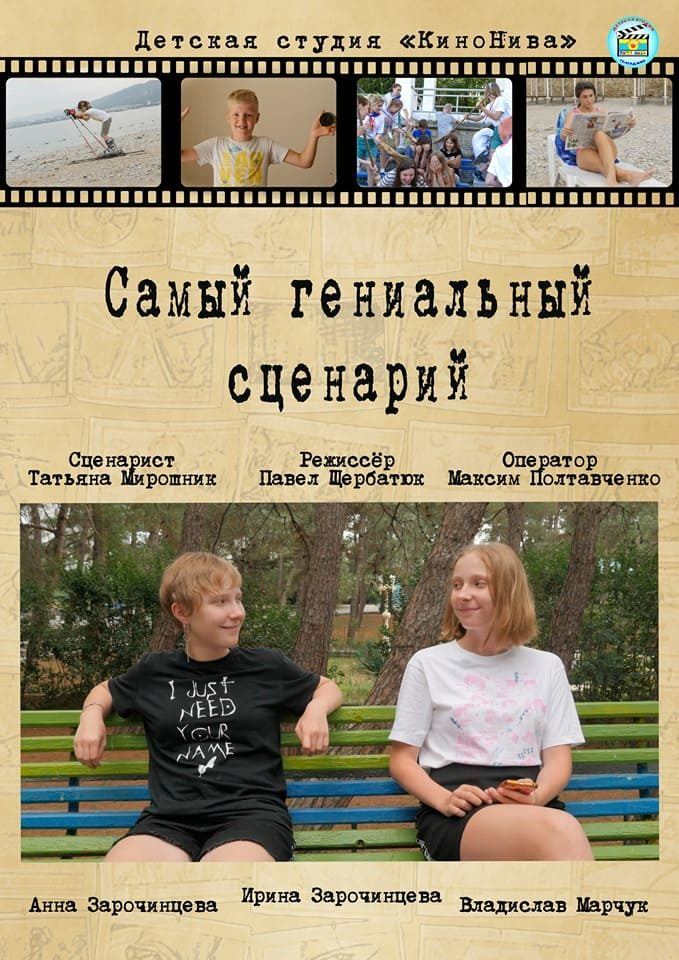 Показ детских фильмов, созданных детьми в РГДБ – события на сайте «Московские Сезоны»