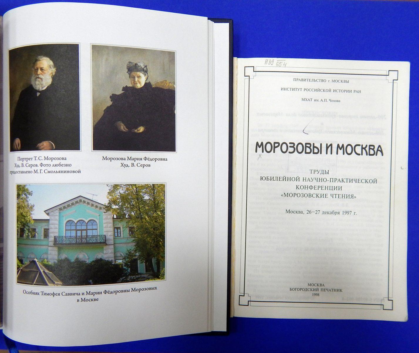 Выставка «Морозовы и Ивановская горка» в Государственной публичной исторической библиотеке Москвы – события на сайте «Московские Сезоны»
