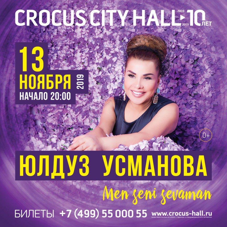 Концерт Юлдуз Усмановой – события на сайте «Московские Сезоны»