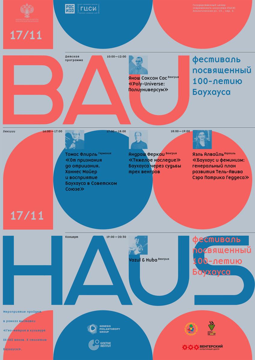 Лекция «Баухаус и феминизм. Генеральный план развития Тель-Авива П. Геддеса» – события на сайте «Московские Сезоны»