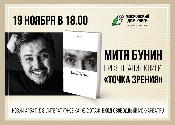 Творческий вечер актера Димы Рубина в Доме книги – события на сайте «Московские Сезоны»