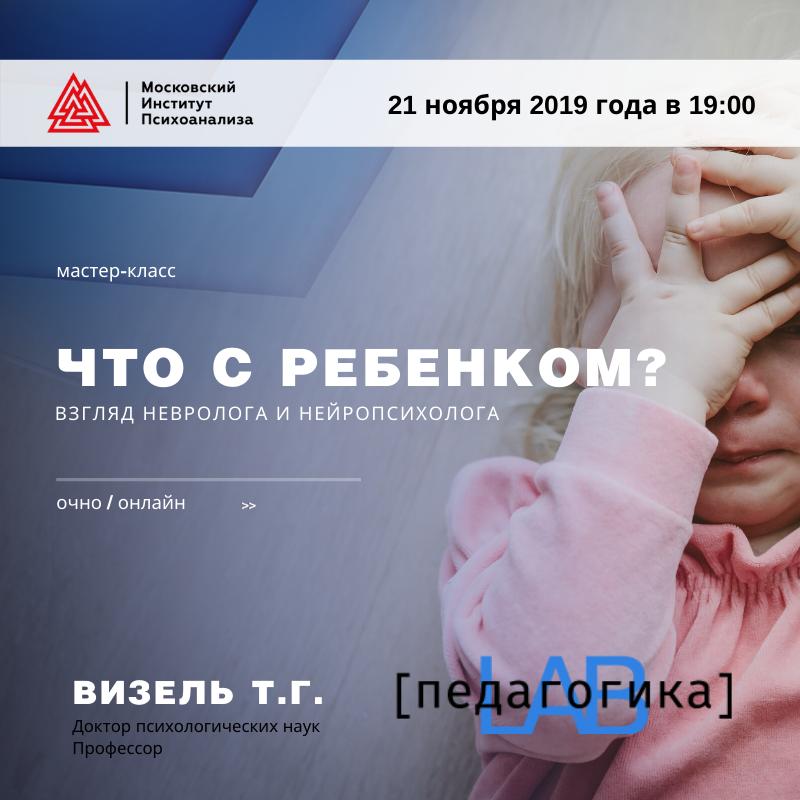 Мастер-класс «Что с ребенком? Взгляд невролога и нейропсихолога» – события на сайте «Московские Сезоны»