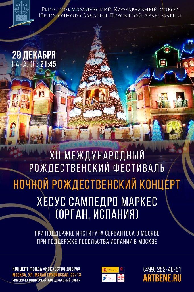Ночной рождественский концерт Хесуса Сампедро Маркеса – события на сайте «Московские Сезоны»