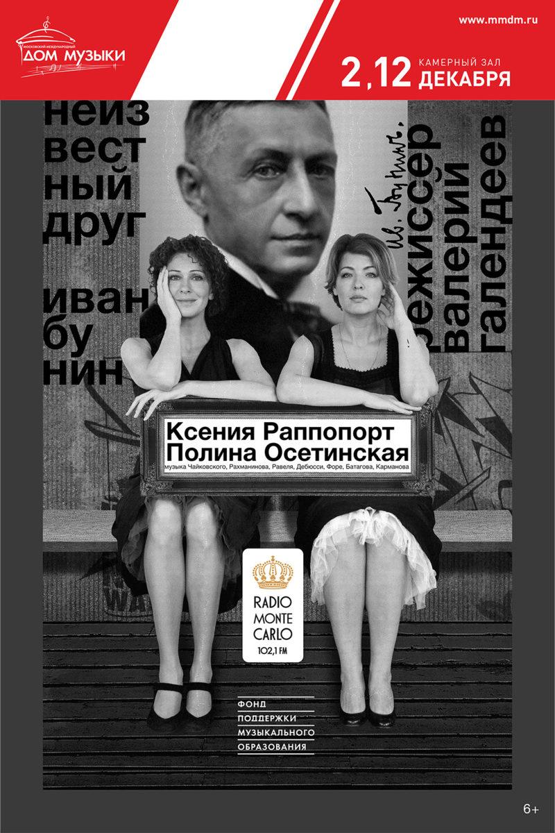 Спектакль «Неизвестный друг» в Доме музыки – события на сайте «Московские Сезоны»