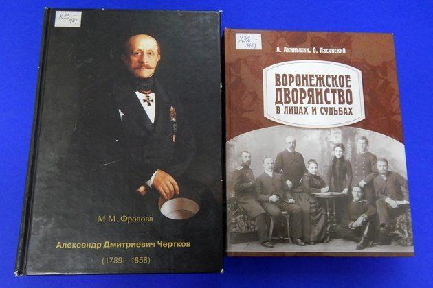 Выставка «Род Чертковых по генеалогическим источникам» – события на сайте «Московские Сезоны»