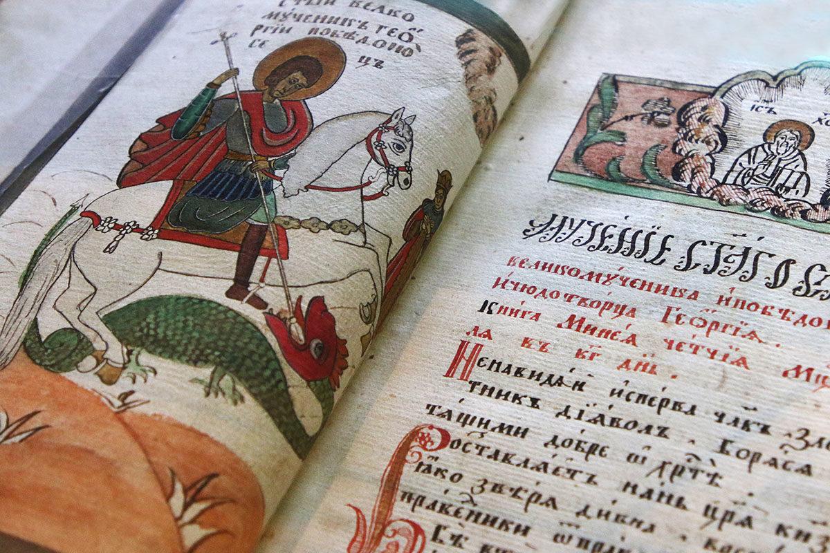 Выставка «Житие святого великомученика Георгия Победоносца в духовной и ратной традиции России» – события на сайте «Московские Сезоны»