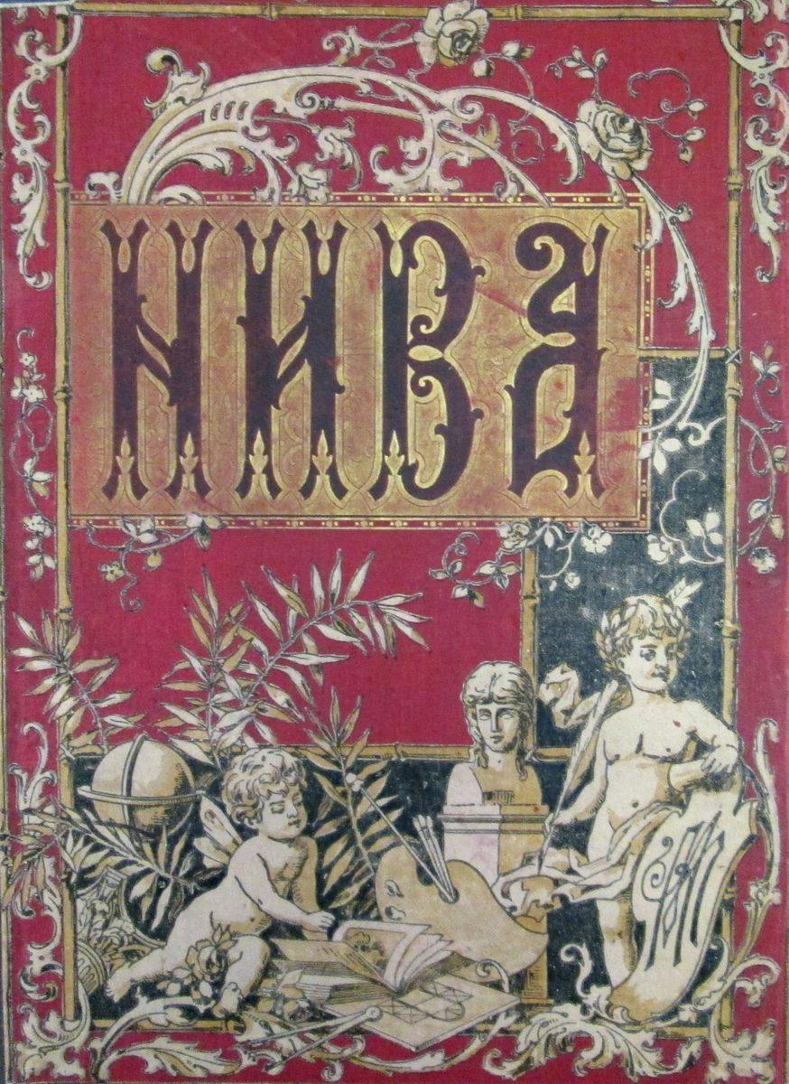 Выставка «Нива» – иллюстрированный журнал литературы, политики и современной жизни» – события на сайте «Московские Сезоны»