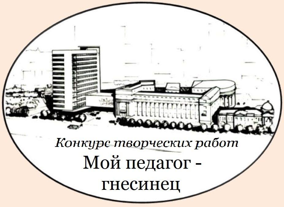 Прием творческих работ на конкурс «Мой педагог – гнесинец» – события на сайте «Московские Сезоны»