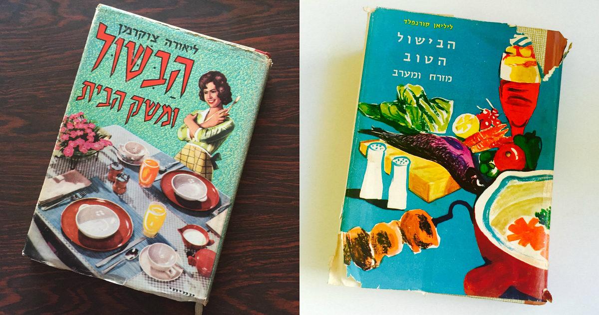 Лекция «Сионизм как режим питания. Кулинарные книги Израиля» в Гостином дворе – события на сайте «Московские Сезоны»