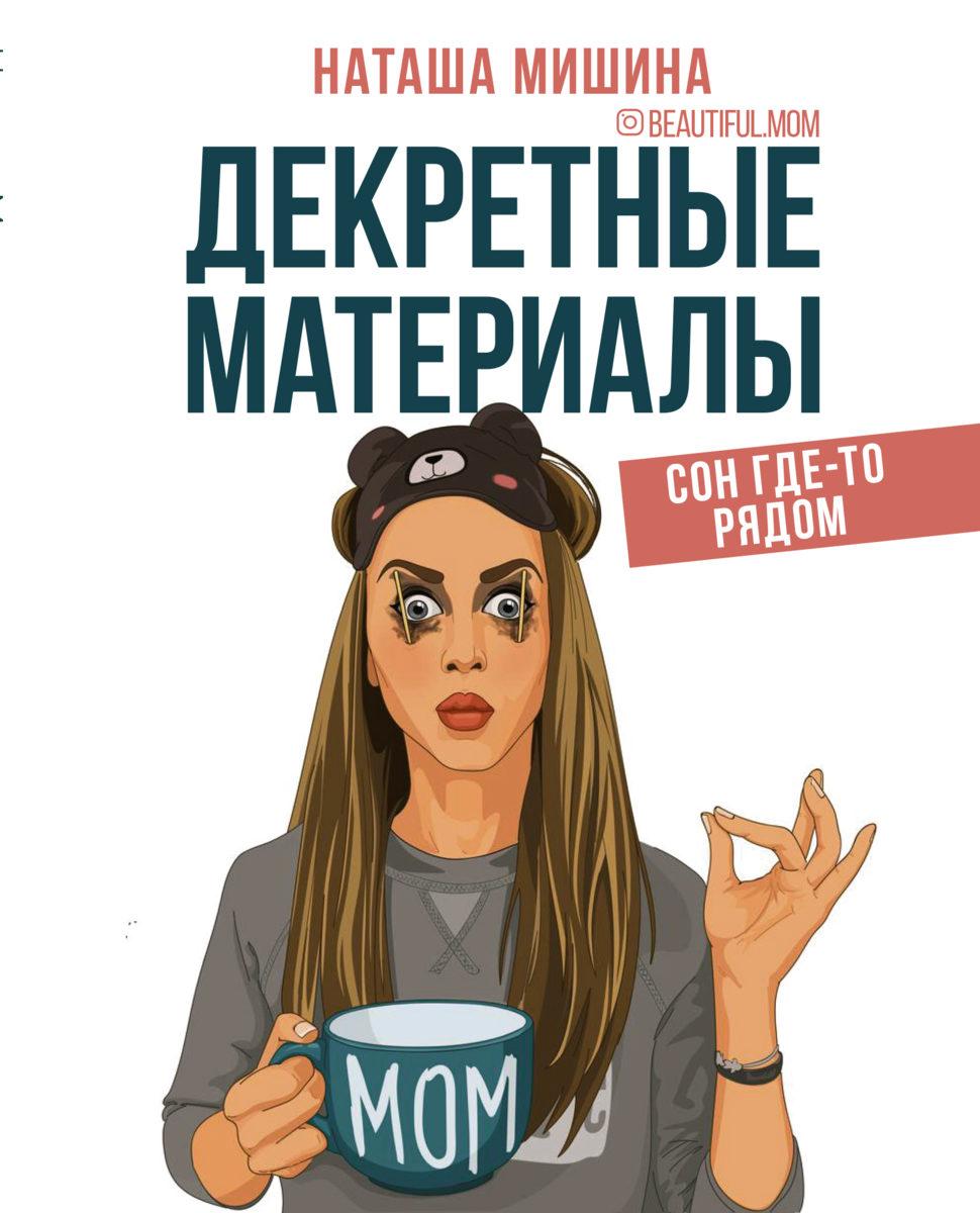 Встреча с Наташей Мишиной – события на сайте «Московские Сезоны»