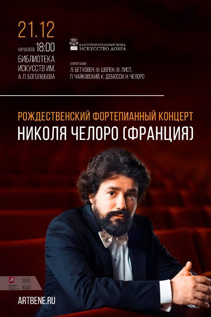 Рождественский фортепианный концерт Николя Челоро – события на сайте «Московские Сезоны»