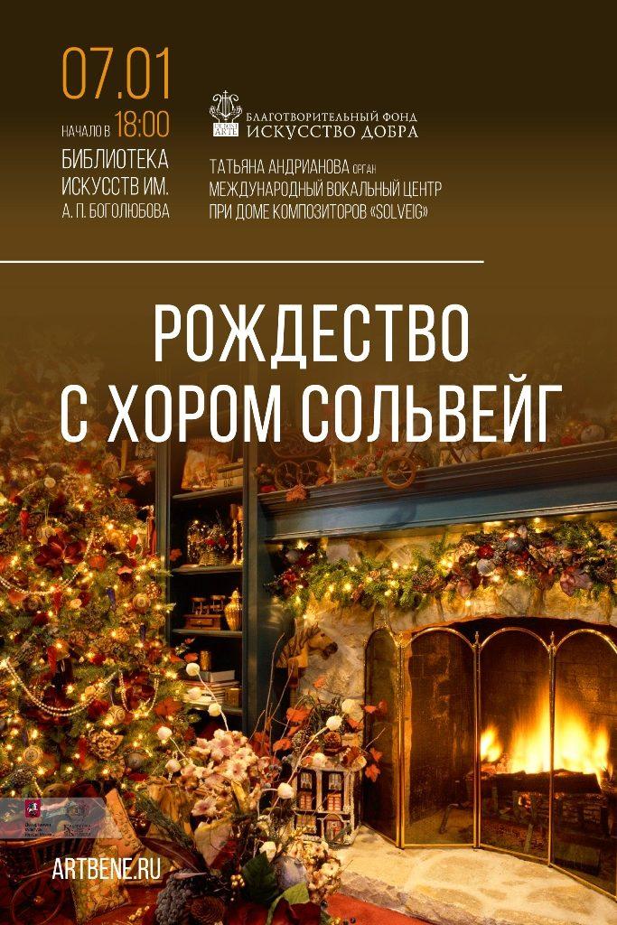 Концерт «Рождество с хором Solveig» – события на сайте «Московские Сезоны»